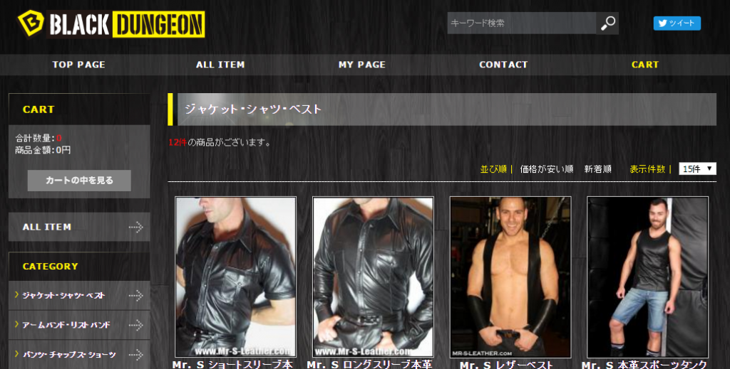 【ショッピングサイト】BLACK DUNGEON様