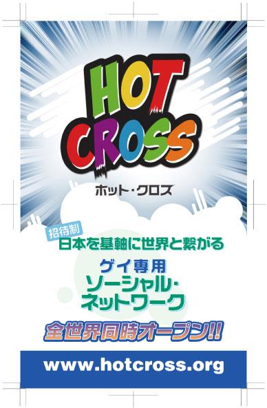 【ロゴ/チラシ】HOT CROSS様