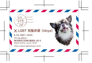 【ホームページ/名刺】LGBTフレンドリー短髪床屋