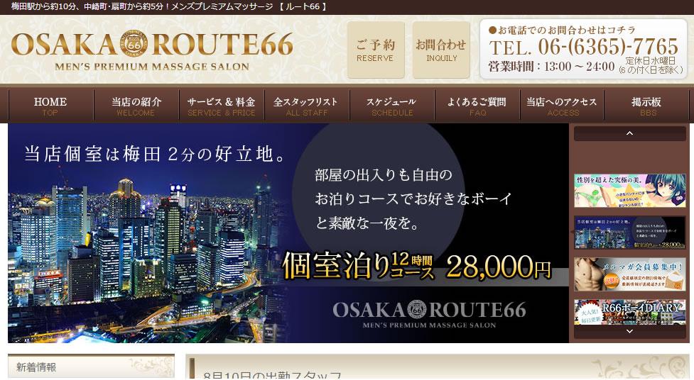 【ホームページ/システム開発】出張ホスト&マッサージ 大阪ROUTE66様