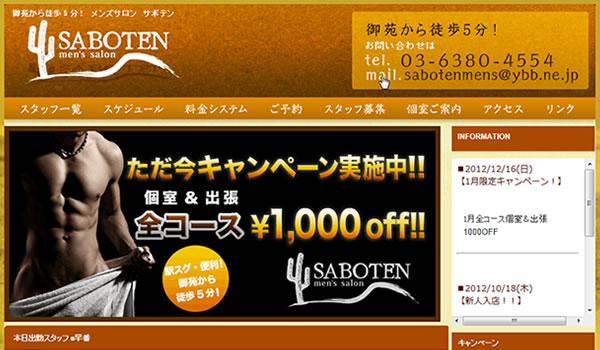 【ホームページ】SABOTEN様
