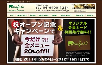 【ホームページ/システム開発/チラシ】大阪メンズサロン safari様
