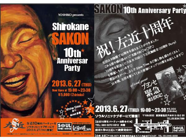 【フライヤー】Bar SAKON様