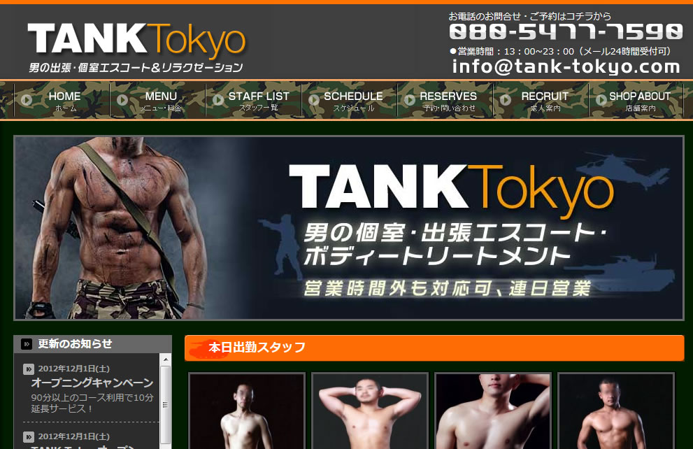 【ホームページ/システム開発】TANK TOKYO様