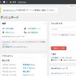ダッシュボード ‹ Spa Valiente 西新宿 — WordPress