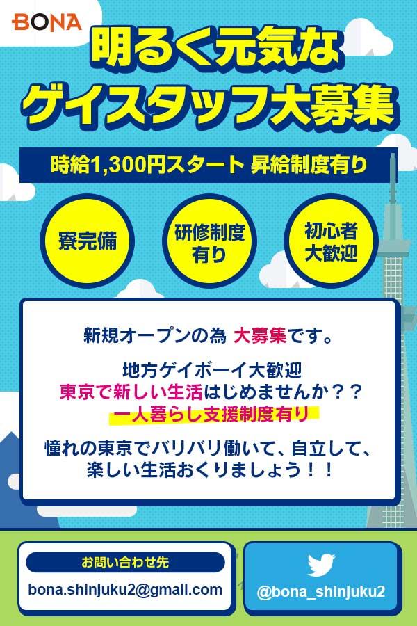 【広告バナー】BONA様