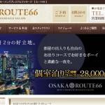 大阪ROUTE66様