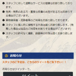 たかし部屋 西日暮里|上野浅草系ゲイマッサージ SP