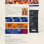 たかし部屋 西日暮里|上野浅草系ゲイマッサージ PC